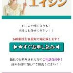 エイシンは東京都千代田区神田淡路町2-107の闇金です。