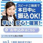 シーキャピタルは東京都中央区八重洲1-16-17の闇金です。