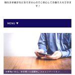 ルーティンは神奈川県横浜市緑区鴨居1-7-18 栗原ビル3Fの闇金です。