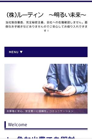 (株)ルーティンの闇金サイト