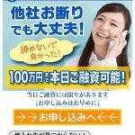 Supportサポートは東京都豊島区東池袋1-39-16の闇金です。