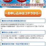 ワイカードは東京都港区浜松町1-2-14の闇金です。