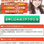 日本パーソナルは東京都千代田区麹町3-2-3の闇金です。