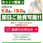 東京クレアス(株)は東京都港区赤坂1-11-28の闇金です。