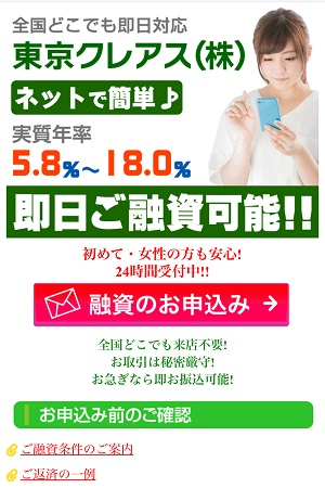 東京クレアス株式会社の闇金サイト