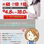 株式会社M&Zは東京都新宿区西新宿8丁目3-15-2Fの闇金です。