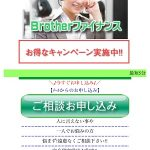 Brotherファイナンスは東京都渋谷区渋谷3-33-15の闇金です。