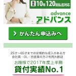 アドバンスは東京都港区赤坂1-6-19 KY溜池ビルB1の闇金です。