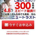 ニュートラストは東京都渋谷区桜丘町7-13 宍戸ビル2Fの闇金です。
