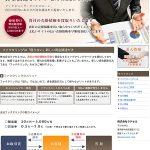 株式会社ラクセルは東京都中央区銀座の闇金です。融資保証詐欺に注意してください!
