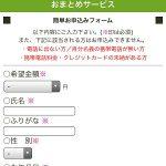 おまとめサービスは東京都渋谷区神宮前1-13-14の闇金です。