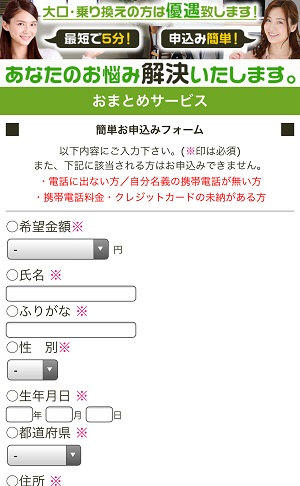 おまとめサービスの闇金サイト