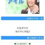 アイルは東京都新宿区新宿7-11-18の闇金です。