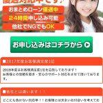 エーコレクトは東京都中央区日本橋本町1-4-9の闇金です。