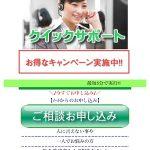 クイックサポートは東京都渋谷区道玄坂1-12-1 渋谷マークシティ2Fの闇金です。