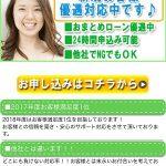 クレジットラインは東京都港区新橋3-1ー10の闇金です。