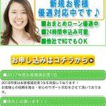 ブルーインクは東京都千代田区東神田2-1-8の闇金です。