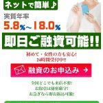 ユーワンは東京都千代田区隼町2-19の闇金です。