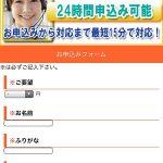 ライジングパートナーは東京都千代田区外神田6-3-5の闇金です。