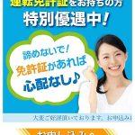 BCファイナンスは東京都千代田区大手町1-7-2東京サンケイビル27Fの闇金です。