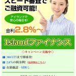 Islandファイナンスは東京都中央区銀座7-12-15-2階の闇金です。