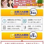 セレクトは東京都品川区大井1丁目3-6の闇金です。