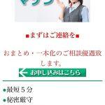 マゾンは東京都新宿区高田馬場3-1-4の闇金です。