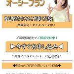オーシープランは東京都千代田区外神田1-1の闇金です。