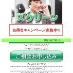 スクリーンは東京都渋谷区渋谷3-33-15の闇金です。