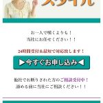 スタイルは東京都千代田区神田淡路町2-107の闇金です。