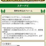 スターナビは東京都世田谷区太子堂4-22-5の闇金です。