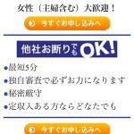 ハートラインは東京都港区赤坂3-16-5の闇金です。