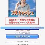 フルキャッシュは東京都新宿区高田馬場2-14 3Fの闇金です。