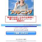 プランニングは東京都渋谷区渋谷3-25-27-7階の闇金です。