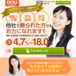 DOUは東京都港区新橋1-18-21第一日比谷ビルの闇金です。
