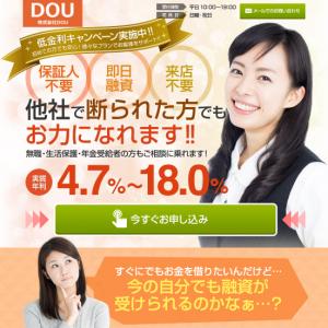 株式会社DOUの闇金サイト