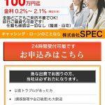 SPECは東京都港区新橋2-2-8 shinbashiビル7Fの闇金です。