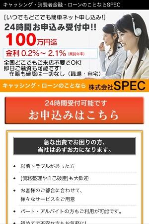 株式会社SPECの闇金サイト