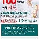 J&Yは東京都千代田区麴町1-12-6 麹町ビル8Fの闇金です。