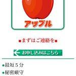 アップルは東京都港区新橋3-6-22 森下ビル3Fの闇金です。