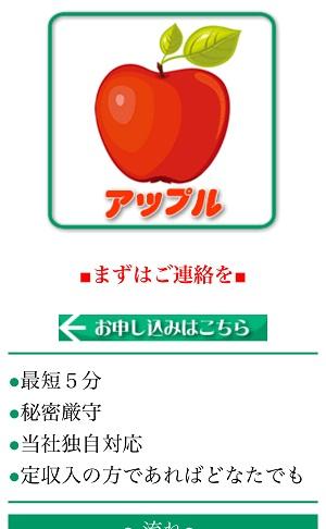 アップルの闇金サイト