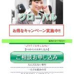 グローバルは東京都港区赤坂3-16-5の闇金です。