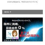 ネクストライブは神奈川県鎌倉市大船1-11-20 鎌倉石原ビル601の闇金です。