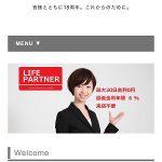ライフパートナーは東京都千代田区神田須田町1-24-4-6 アイセ神田ビル205の闇金です。