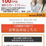 株式会社HASは東京都港区新橋2-2-8shinbashiビル7Fの闇金です。