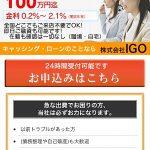 IGOは東京都港区新橋2-2-8 shinbashiビル7Fの闇金です。