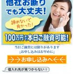 ASKファイナンスは東京都千代田区新橋2-11-4-2-2Fの闇金です。