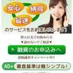 アドプラスは山口県山口市熊野町1-10ニューメディアプラザ山口2Fの闇金です。