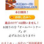 オールパートナーズは東京都港区麻布十番2-21-6の闇金です。