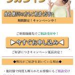 タカライフは東京都千代田区外神田1-1の闇金です。